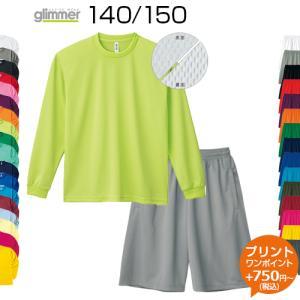 ジュニア140/150   上下セット   ドライロングTシャツ+ハーフパンツ    (オリジナルプ...