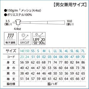 ジュニア140/150   上下セット   ドライロングTシャツ+ハーフパンツ    (オリジナルプリント対応)   UVカット   軽い   涼しい   メッシュ   吸汗速乾|samsin|02