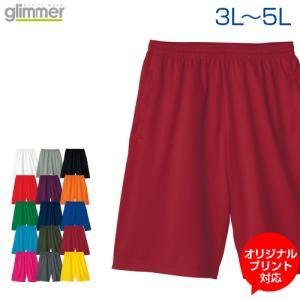 4.4ozドライハーフパンツ glimmer(グリマー) 3L.4L.5L 大きいサイズ (オリジナ...