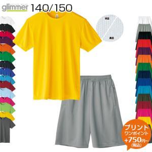 Tシャツ 半袖 無地 短パン 140/150  ボーイズ/ガールズ ジュニア