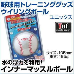 ウイリングボール 野球 UNIX(ユニックス) トレーニンググッズ お風呂の中で理想的なトレーニング トレーニングボール ボール リハビリ 筋トレ 自主練習 野球