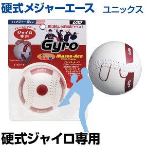 硬式メジャーエース ジャイロ専用 野球 UNIX(ユニックス) トレーニンググッズ ピッチング スローイングボール 硬式 ボール 自主トレ