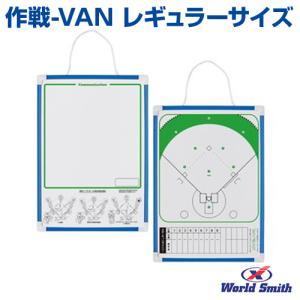 作戦-VAN レギュラーサイズ (野球) UNIX(ユニックス)  作戦盤トレーニンググッズ ピッチング 審判 自主トレ 自主練習 上達のコツ
