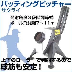 バッティングピッチャー 野球 SAKURAI(サクライ) トレーニンググッズ バッティング練習 バッティングマシーン