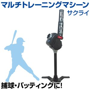 マルチトレーニングマシン野球 SAKURAI(サクライ) ボール6個付 マシーン 自主練 バッティングマシーン