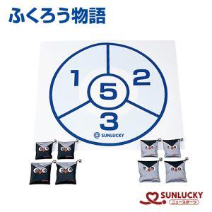 SUNLUCKY(サンラッキー)   ふくろう物語 (ふくろう物語) コンパクトスポーツ イベント クラブ