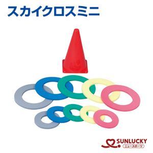 SUNLUCKY(サンラッキー)   スカイクロスミニ (スカイクロスミニ) コンパクトスポーツ スポンジ製のリング イベント クラブ