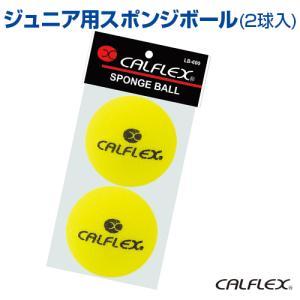 ジュニア用スポンジボール2球入 テニス SAKURAI(サクライ) ジュニア ボール 練習 キッズ 小学生