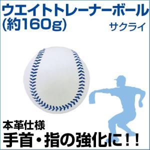野球  サクライ(SAKURAI)  ウエイトトレーナーボール(160g)  (メール便不可)  トレーニンググッズ  ピッチング練習  投球  ボール  重い