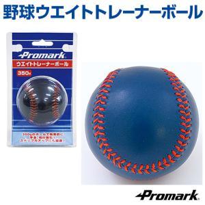 ウエイトトレーナーボール A号球(350g) 野球 SAKURAI(サクライ) トレーニンググッズ ピッチング練習 投球 ボール 重い 本革仕様