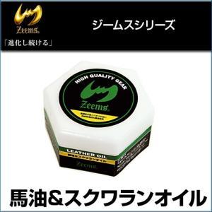 Zeems  ジームス メンテナンス用品 馬油&スクワランオイル(50g)