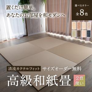 【日本製】デザイン畳 和紙置き畳 カクテルフィット 60〜90cmまでオーダー可能|samurai-carpet