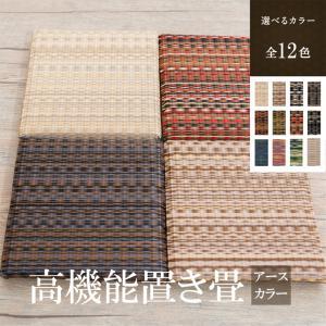 【日本製】置き畳 アースカラー 全8色 サイズオーダー無料 60〜90cm|samurai-carpet