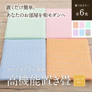 【日本製】置き畳 シュクレ 全6色 サイズオーダー無料 60〜90cm|samurai-carpet