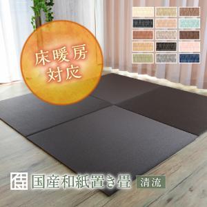 【日本製】床暖房対応 高級和紙置き畳 清流 60〜90cmまでオーダー可能|samurai-carpet
