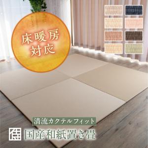 【日本製】床暖房対応 デザイン畳 和紙置き畳 カクテルフィット 60〜90cmまでオーダー可能|samurai-carpet