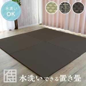 【日本製】デザイン畳 水洗いできる置き畳 60〜90cmまでオーダー可能|samurai-carpet