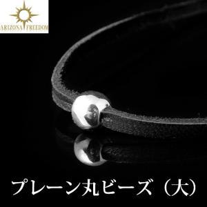 アリゾナフリーダム NO.28 プレーン丸ビーズ(大)|samuraicraft