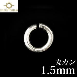 アリゾナフリーダム 丸カン 1.5mm|samuraicraft