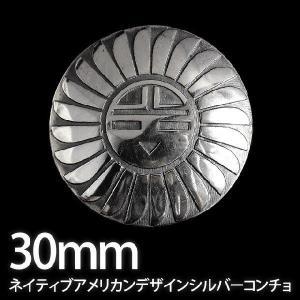 シルバーコンチョ CN149 30mm サンフェイス|samuraicraft