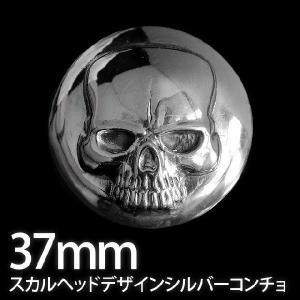 シルバーコンチョ CN186 37mm スカルヘッド|samuraicraft