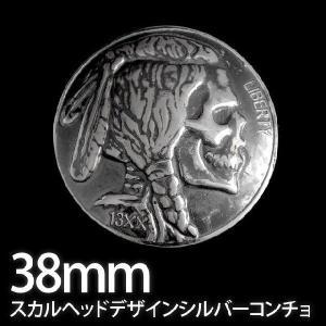 シルバーコンチョ CN194 38mm スカルヘッド|samuraicraft