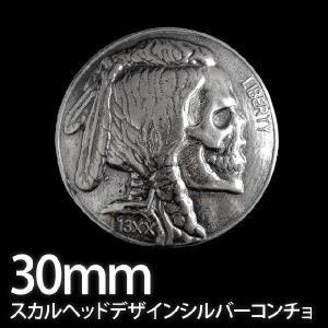 シルバーコンチョ CN195 30mm スカルヘッド|samuraicraft