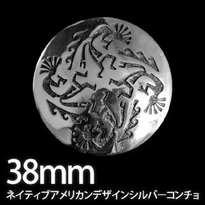 シルバーコンチョ CN219 38mm ココペリ|samuraicraft