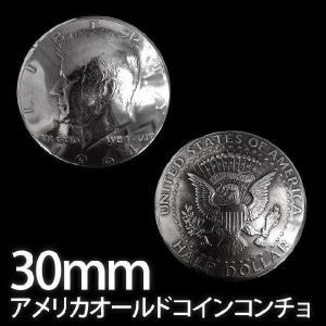 オールドコインコンチョ 30mm ケネディ フライトイーグル|samuraicraft