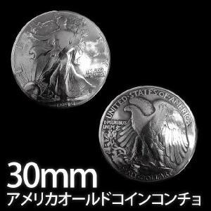 オールドコインコンチョ 30mm リバティ リバティイーグル|samuraicraft