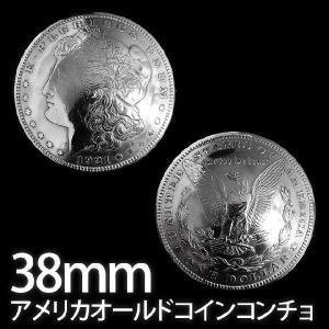 オールドコインコンチョ 38mm モルガン1921年 モルガンイーグル|samuraicraft