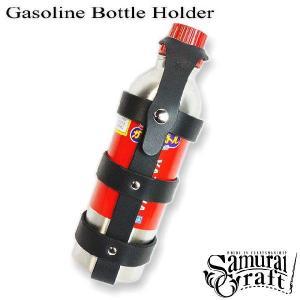 ガソリンボトルホルダー ベンズレザー ブラック|samuraicraft