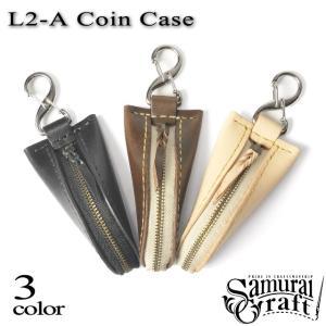 コインケース L2-A サドルベーシック ファスナータイプ|samuraicraft