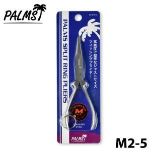 パームス M2-5 スプリットリングプライヤー
