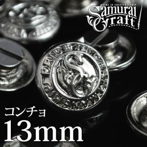 オリジナルニッケルコンチョ SC-013 13mm|samuraicraft
