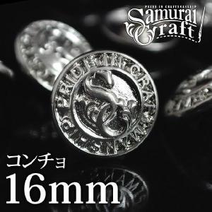 オリジナルニッケルコンチョ SC-016 16mm|samuraicraft