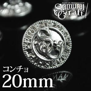 オリジナルニッケルコンチョ SC-020 20mm|samuraicraft
