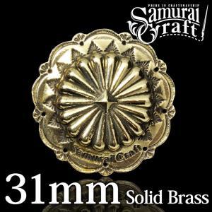 オリジナル真鍮コンチョ SW-303b 31mm|samuraicraft