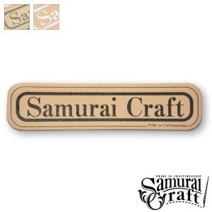 レザーステッカー サドルベーシック|samuraicraft