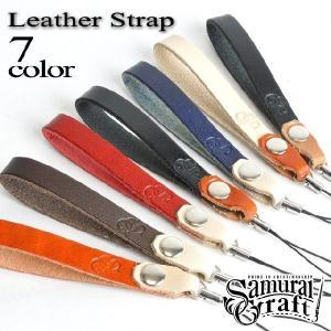 レザーストラップ 7カラー|samuraicraft