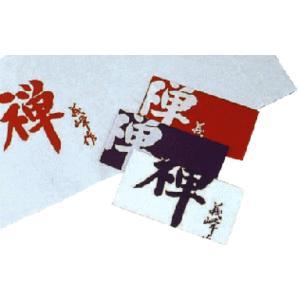 剣道用面手拭「禅」|samuraishop
