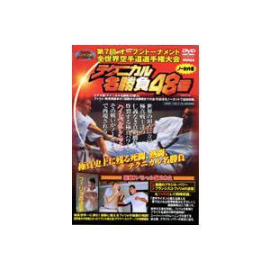 極真カラテ 第7回全世界空手道選手権大会 テクニカル名勝負48番DVD