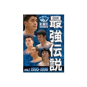 U.W.F. International 最強伝説 vol.2 1995-1996 DVD