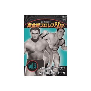 流智美の黄金期プロレス50選 vol.5 人間台風ジョナサン& MSG無冠の帝王ロッカ DVD