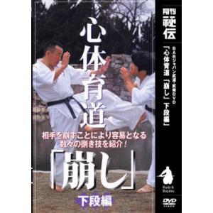 心体育道 「崩し」 下段編 DVD