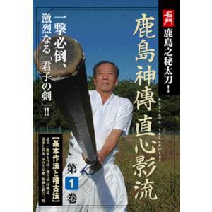 鹿島神傳直心影流 第1巻 DVD
