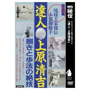 沖縄に伝わる秘伝武術、それが「琉球王家秘伝 本部御殿手」である。 琉球王家に代々継承され、剛の技であ...
