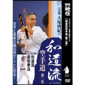 宗家大塚博紀の和道流空手道 第2巻 DVD