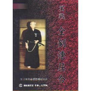実戦 全剣連居合(全日本剣道連盟制定居合)DVD