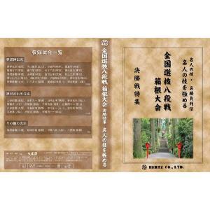 DVD 名人の技・名勝負列伝 全国選抜八段戦 箱根大会:決勝戦特集